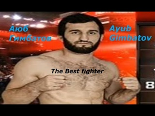 Лучший боец Аюб Гимбатов Highlights Ayub Gimbatov