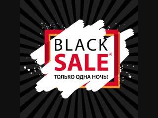 Ночь распродаж – black sale!