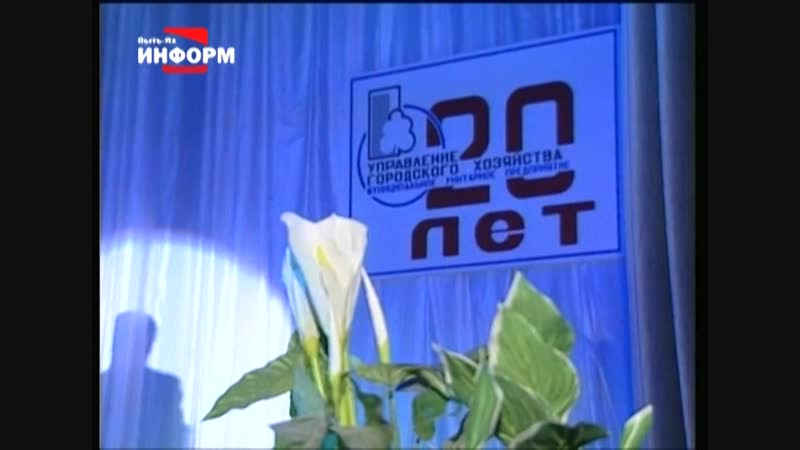 Празднование юбилея УГХ 2000 Архивы нашей памяти