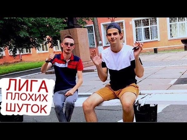 Лига плохих шуток 2 DPTV x Илья Савченко