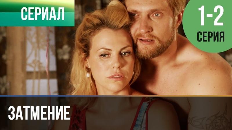 ▶️ Затмение 1 и 2 серия (2016) HD 1080p