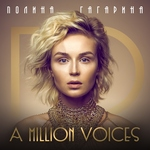 Полина Гагарина - A Million Voices