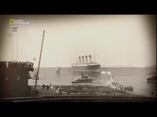 Спасти Титаник с Бобом Баллардом.