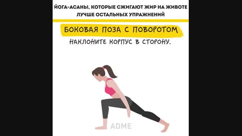 Женские Хитрости йога для плоского живота