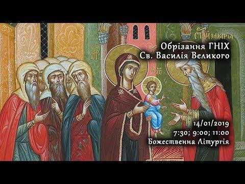 [14012019] Обрізання ГНІХ. Св. Василія Великого