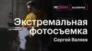 Экстремальная съемка в условиях минимального технического оснащения Сергей Валяев Академия re Store