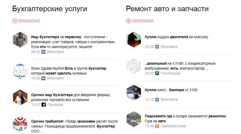 50 клиентов за 30 рублей в день. Бюджетный маркетинг ВК, изображение №10
