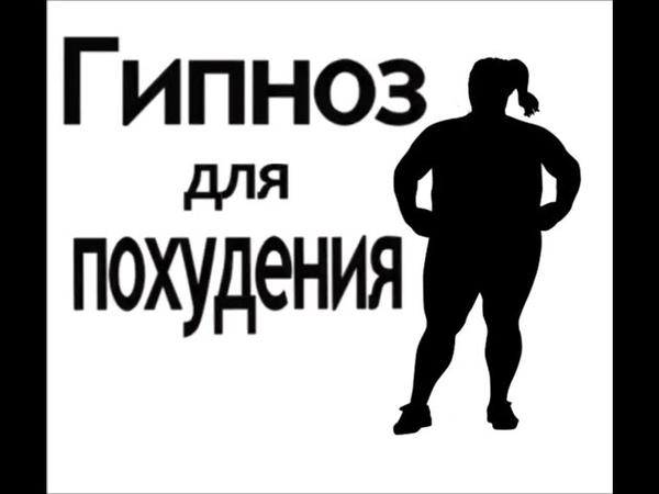 Слим Гипноз На Похудение. Гипноз для похудения