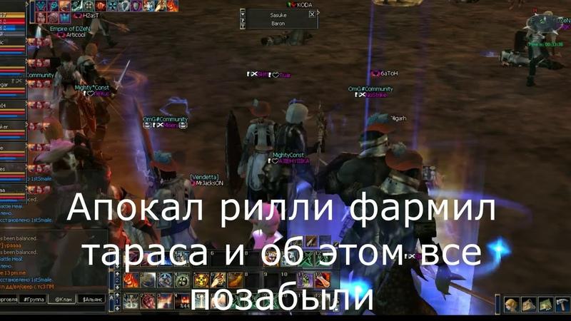 La2Dream.com :: Exilence and Ally PHGP Antharas