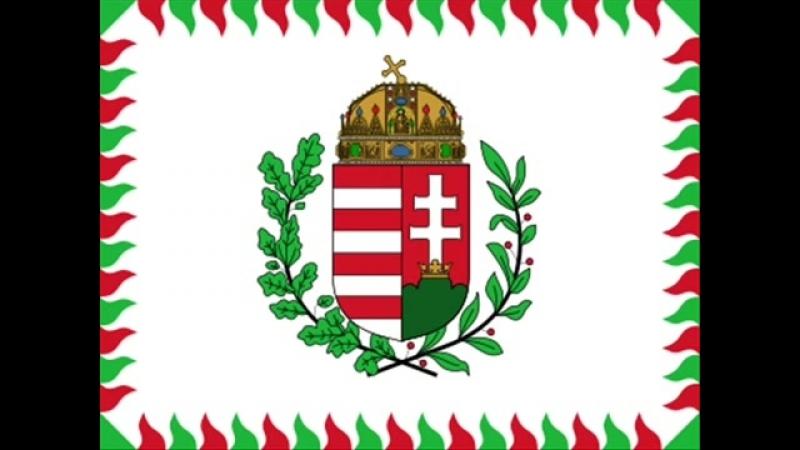 Венгерский военный марш Magyar induló