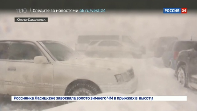 Новости на Россия 24 • Транспортный коллапс на Сахалине: из-за циклона введен режим ЧС
