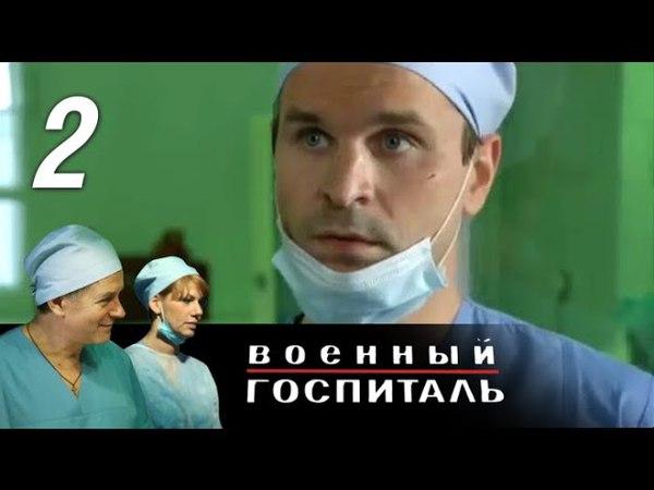 Военный госпиталь 2 серия (2012)