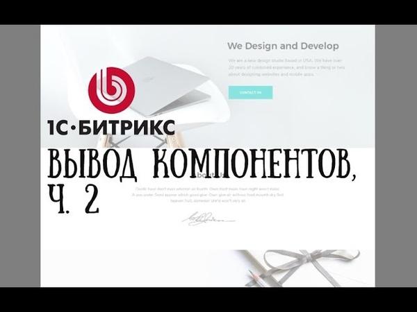Создание сайта на 1С Битрикс 6 Вывод компонентов ч 2