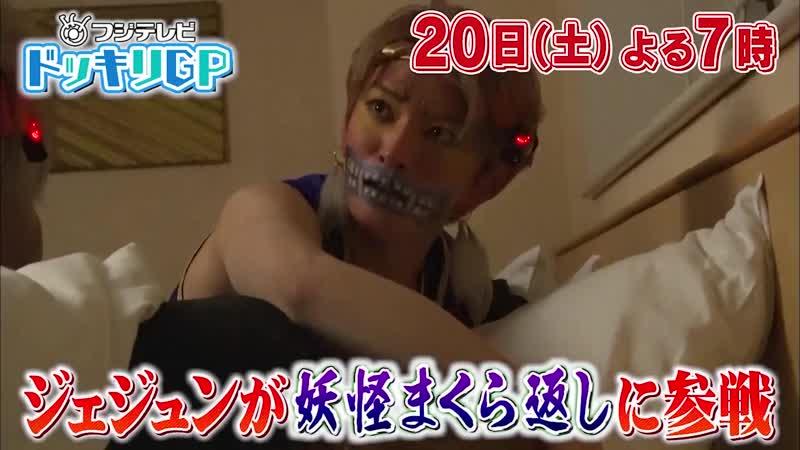 20.04.2019 Fuji TV 1900~ 芸能人が本気で考えた!ドッキリGPSP