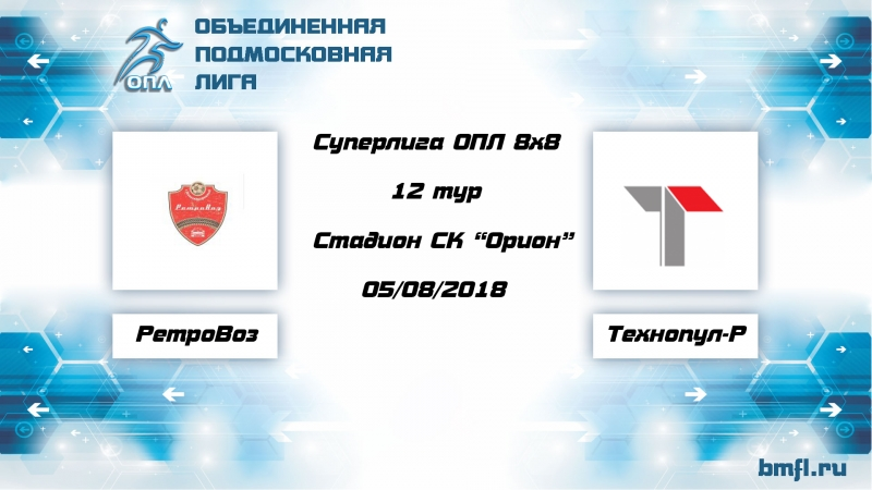 РетроВоз 43 Технопул-Р || Обзор матча