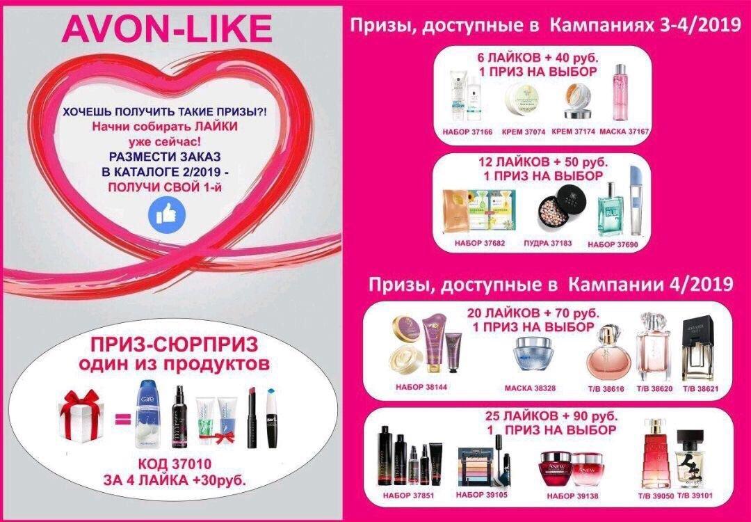 Эйвон представителям лайки заказать косметику эйвон в москве