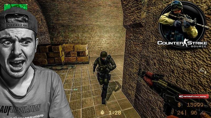 Худший игрок в CS → Counter Strike Source SpeedCut
