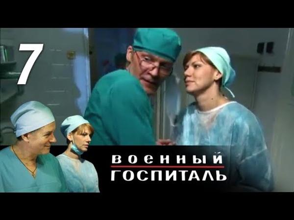 Военный госпиталь 7 серия 2012 Драма @ Русские сериалы