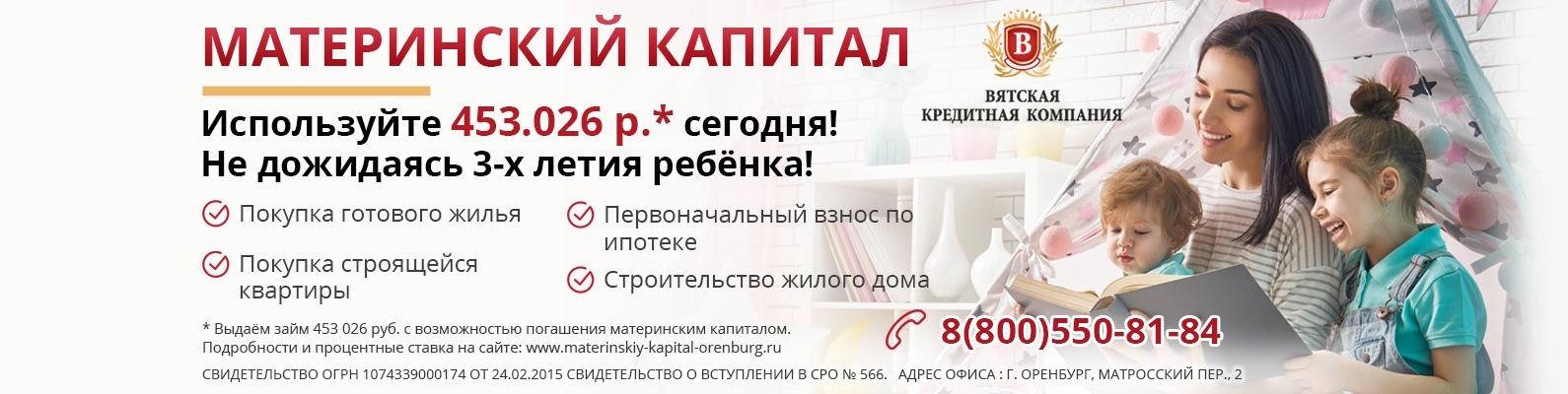 Займы под материнский капитал в оренбурге срочный онлайн кредит на киви кошелек