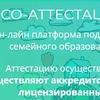 СО-Аттестация