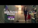 «Мой парень – киллер» на ТНТ4!