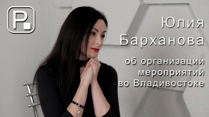 Юлия Барханова об организации мероприятий во Владивостоке Public Prim