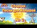 Сборник Детских Песен для Малышей от 1 до 3 лет-выпуск № 2-Мультик-Сказка