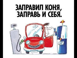 RB_Cartoon_2018_1088x890_Tankstop_RU_All
