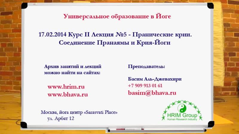 Курс 2. Лекция №5. Пранические Крии. 2014-02-17.