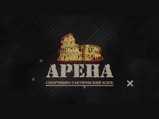 """Страйкбол и Лазертаг в Красноярске """"Арена"""""""