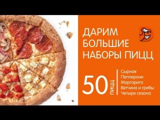 Розыгрыш 10 больших наборов пицц!