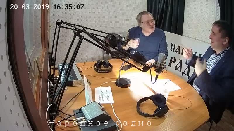 Народное радио Программа Возвращение к истокам С О Елишева Эфир от 20 03 2019 г Гость профессор доктор исторических нау