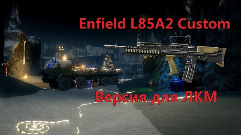 Макрос на энфилд версия для ЛКМ Enfield L85A2 Custom Warface