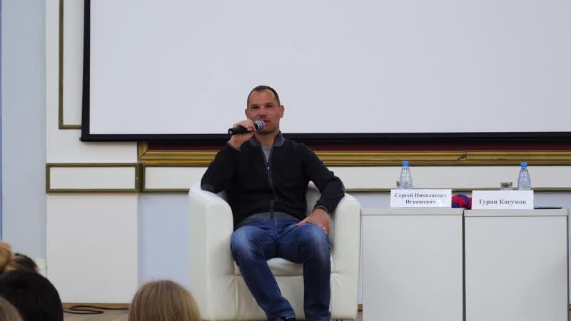 Встреча студентов МГЮА с Сергеем Игнашевичем
