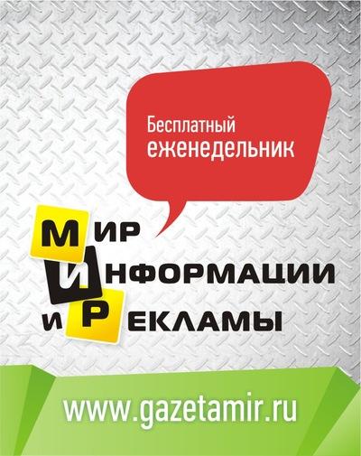 31abbc19ac9b Неофициальный сайт города Мирный   ВКонтакте