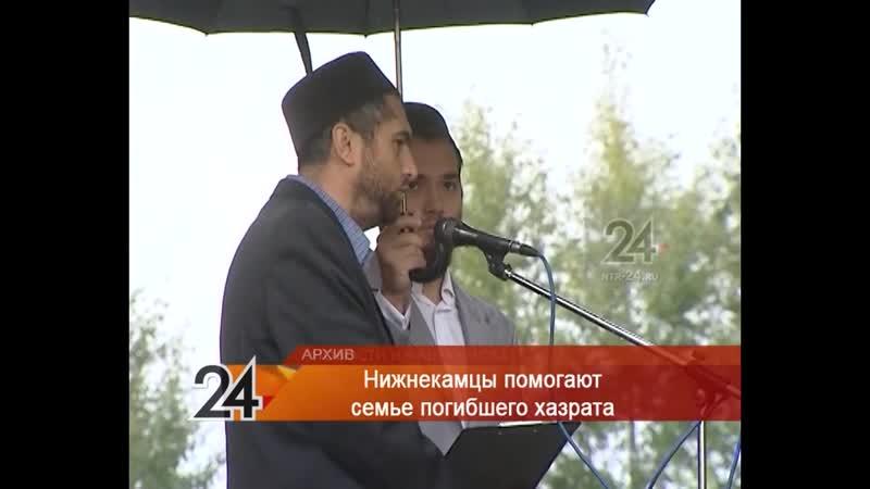 Нижнекамцы решили помочь семье погибшего в ДТП имама хатыйба Абдулькарима хазрата Муратова