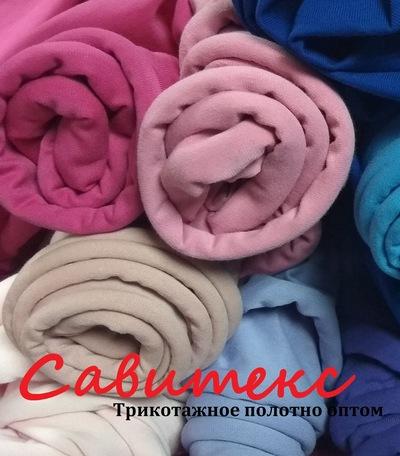 300133650111 Савитекс Трикотажное-Полотно | ВКонтакте