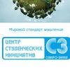 """Центр Студенческих Инициатив """"Северо-Запад"""""""
