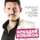 Аркадий Кобяков - Лягушка