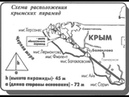 Схема подземных Пирамид в Крыму.Найдены гигансткие подземные пирамиды Кто построил подзмные пирамиды