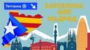 Где лучше Барселона или Мадрид Особенности жизни в маленьких городах Испании