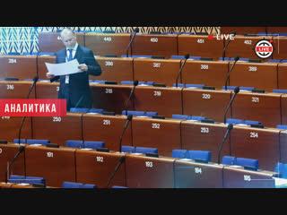 Участие России в ПАСЕ: взносы без права голоса