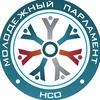 Молодёжный Парламент Новосибирской области