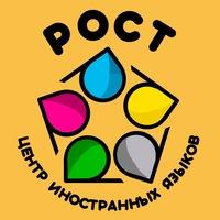Логотип Центр иностранных языков в Ижевске/Школа РОСТ