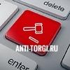 Торги ANTI-TORGI Краснодар