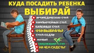 Стул для школьника— какой выбрать? Ортопедический, компьютерный, стул-седло, коленный или Танцующий?