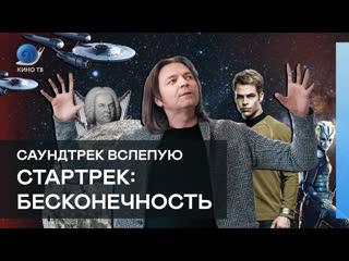 Дмитрий Маликов  Саундтрек вслепую  (#1  Стартрек)