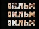 Фильм фильм фильм мультфильм для взрослых online video