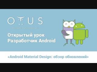 Открытый урок Android Material Design: обзор обновлений