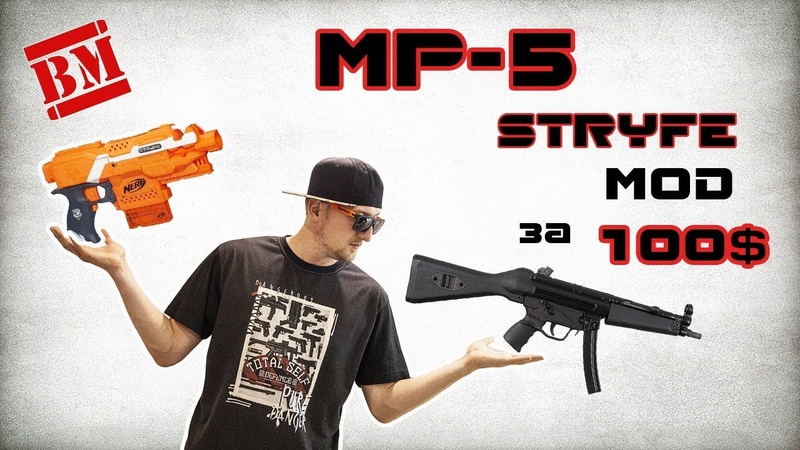 MP 5 Stryfe MOD